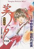 Kakinouchi, Narumi: Vampire Princess Miyu Volume 8: Dissention (Vampire Princess Miyu (Graphic Novels))