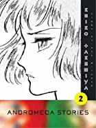 Andromeda Stories, Volume 2 by Keiko…