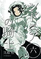 Knights of Sidonia, Volume 6 by Tsutomu…