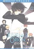 Sakurako Gokurakuin: Aquarian Age - Juvenile Orion Volume 1