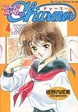Kakinouchi, Narumi: My Codename Is Charmer Volume 4