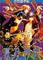 Acheter Chronicles of the Divine Sword volume 1 sur Amazon