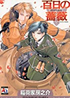 Maiden Rose Volume 1 (Yaoi) by Fusanosuke…