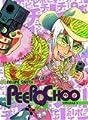 Acheter Peepo Choo volume 3 sur Amazon