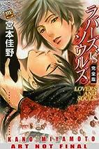 Lovers and Souls by Kano Miyamoto