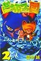 Acheter Animal Land volume 2 sur Amazon