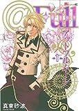 Matoh, Sanami: At Full Moon 1