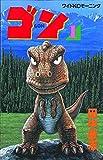 Acheter Gon volume 1 sur Amazon