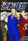 Acheter Phoenix Wright - Ace Attorney volume 5 sur Amazon