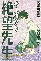 Sayonara, Zetsubou-Sensei, Volume 11 by Koji…