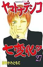 The Wallflower, Vol. 27 by Tomoko Hayakawa