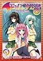 Acheter To Love RU Darkness volume 3 sur Amazon