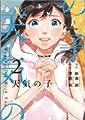 Acheter Weathering With You volume 2 sur Amazon