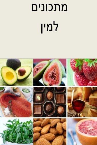 sex-recipes-hebrew-hebrew-edition