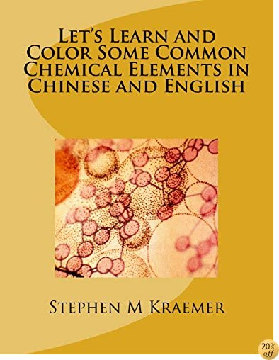 Let's Learn and Color Some Common Chemical Elements in Chinese and English
