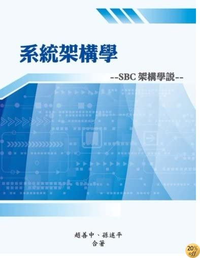TSystems Architecture: General Architectural Theory Using SBC Architecture (Chinese Edition)