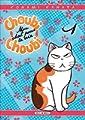Acheter Choubi choubi, mon chat pour la vie volume 1 sur Amazon
