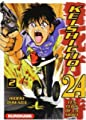Acheter Keishicho 24 volume 2 sur Amazon