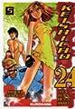 Acheter Keishicho 24 volume 5 sur Amazon
