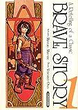 Miyuki Miyabe: Brave Story, Tome 1 (French Edition)