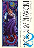 Miyuki Miyabe: Brave Story, Tome 2 (French Edition)