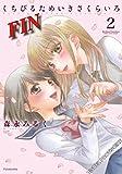 Acheter Secret Girlfriends volume 2 sur Amazon