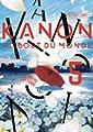 Acheter Kanon au bout du monde volume 5 sur Amazon