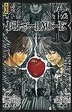 Acheter Death Note volume 13 sur Amazon