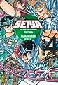 Acheter Saint Seiya - Les chevaliers du zodiaque Deluxe volume 4 sur Amazon