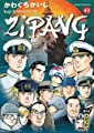 Acheter Zipang volume 43 sur Amazon
