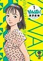 Acheter Yawara volume 1 sur Amazon