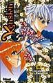 Acheter Kenshin - Le vagabond volume 19 sur Amazon
