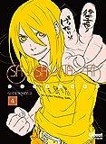 Acheter Sasanaki volume 4 sur Amazon