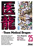 Acheter Team Medical Dragon volume 25 sur Amazon