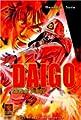 Acheter Daigo, soldat du feu volume 3 sur Amazon