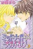 Mayu Shinjo: Midnight Children, Tome 1 (French Edition)