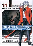 Gatou, Shouji: Full Metal Panic Sigma, Tome 11 :
