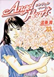 Acheter Angel Heart volume 33 sur Amazon