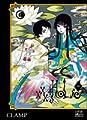Acheter XXX Holic Rei volume 1 sur Amazon