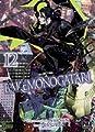 Acheter Bakemonogatari volume 12 sur Amazon