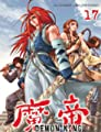 Acheter Demon King volume 17 sur Amazon