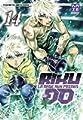 Acheter Riku-do volume 14 sur Amazon