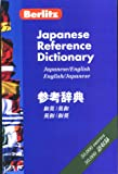 Berlitz Publishing: Japanese Reference Dictionary (English and Japanese Edition)