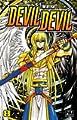 Acheter Devil Devil volume 8 sur Amazon