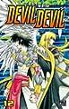 Acheter Devil Devil volume 12 sur Amazon