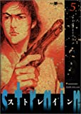 Ikegami, Ryoichi: Strain, tome 5: Vendetta (French Edition)