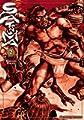 Acheter Satsuma, l'honneur des samouraïs volume 2 sur Amazon