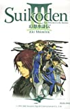 Shimizu, Aki: Suikoden III, Tome 5 (French Edition)