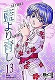 Kou Fumizuki: Ai Yori Aoshi  13. Egmont Manga & Anime EMA, adult