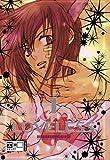 Yun Kouga: Loveless 01. Egmont Manga & Anime EMA, adult
